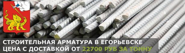 Купить строительную арматуру в Егорьевске с доставкой