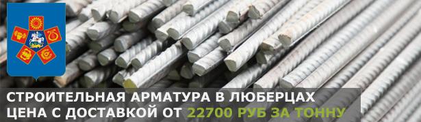Купить строительную арматуру в Люберцах с доставкой