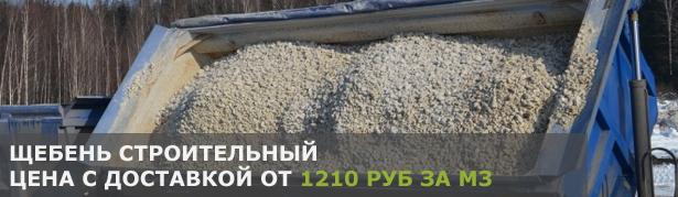 Щебень для бетона цена москва бетонная смесь своими руками видео